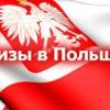 Виза в Польшу для жителей Казахстана